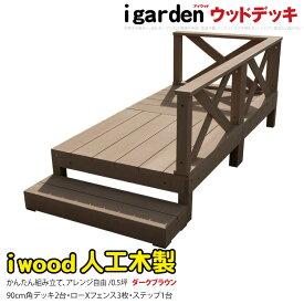 ウッドデッキ 樹脂 アイウッドデッキ 6点セット0.5坪ダークブラウン クロスフェンスロータイプ 人工木 樹脂木ウッドデッキ 木製デッキ RCP 送料無料