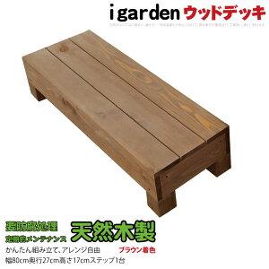 天然木製デッキステップ ブラウン□ (約)W820mm×D270mm×H170mm|  要防腐処理 踏み台 台 ステップ デッキ用 段差 室内 部屋 玄関 窓際 組立不要