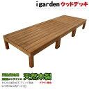 天然木製 ウッドデッキ 3点セット 0.75坪 ブラウン 1.5間3尺 アイガーデンオリジナル 天然ウッドデッキ セット 木製デ…