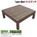 天然木製 ウッドデッキ 1点セット 0.25坪 ダークブラウン アイガーデンオリジナルウッドデッキ 天然ウッドデッキ セッ…