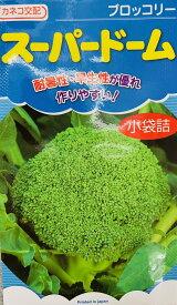 スーパードーム ブロッコリー 種 種子 85日 極早生 1ml