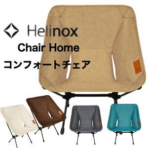 HELINOX ヘリノックス コンフォートチェア チェアワン ヘリノックスチェア キャンプ CAMP チェア アウトドア椅子 アウトドアチェアー キャンプギア メンズ レディース 人気