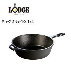 LODGE ロッジ ディープスキレット10-1/4インチ L8DSK3 スキレット フライパン 料理 キャンプ アウトドア BBQ IH対応 キッチン