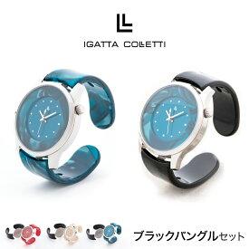 IGATTA COLLETTI バングルウォッチ ビッグフェイス [ブラックバングルセット] メンズ 日本製クォーツ 6色 鯖江製 腕時計 高級眼鏡素材 漆塗り イガッタコレッティ