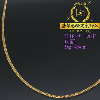 18金喜平ネックレス6面ダブル9g-45cm造幣局検定刻印入