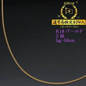 喜平ネックレス 18金 2面 二面キヘイ K18ゴールド 5g-50cm 喜平チェーン 造幣局検定刻印入 【送料無料】