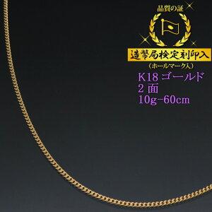 喜平ネックレス 18金 2面 二面キヘイ K18ゴールド 10g-60cm 喜平チェーン 造幣局検定刻印入 メンズ レディース 【送料無料】