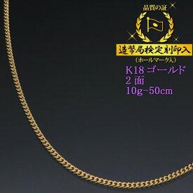 喜平ネックレス 18金 2面 二面キヘイ K18ゴールド 10g-50cm 喜平チェーン 造幣局検定刻印入 メンズ レディース 【送料無料】