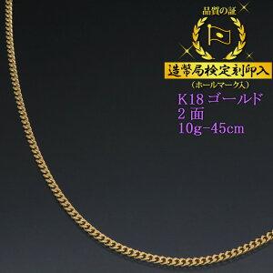 喜平ネックレス 18金 2面 二面キヘイ K18ゴールド 10g-45cm 喜平チェーン 造幣局検定刻印入 メンズ レディース 【送料無料】
