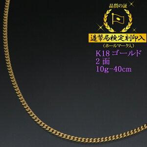 喜平ネックレス 18金 2面 二面キヘイ K18ゴールド 10g-40cm 喜平チェーン 造幣局検定刻印入 メンズ レディース 【送料無料】