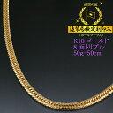 喜平ネックレス 18金 8面トリプル 八面キヘイ K18ゴールド 50g-50cm 喜平チェーン 造幣局検定刻印入