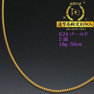 喜平ネックレス 24金 2面 二面キヘイ K24ゴールド 純金 10g-50cm 喜平チェーン 造幣局検定刻印入 【送料無料】