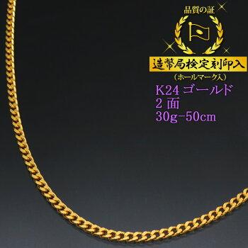 喜平ネックレス24金2面(二面キヘイ)K24ゴールド純金30g-50cm喜平チェーン造幣局検定刻印入
