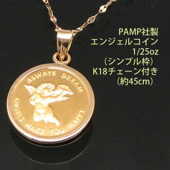 コインペンダント24金K24純金エンジェルPAMP社製K18チェーン付