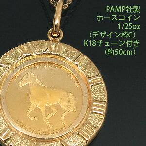 コイン ネックレス ペンダント ホース 24金 K24 純金 1/25oz 馬モチーフ 蹄鉄 (ホースシュー) PAMP社製 K18チェーン付 【送料無料】