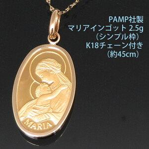 インゴット ネックレス ペンダント マリア 24金 K24 純金 2.5g PAMP社製 K18チェーン付 【送料無料】