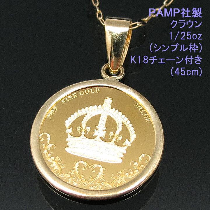 コイン ネックレス ペンダント クラウン 24金 K24 純金 1/25oz PAMP社製 K18チェーン付 【送料無料】