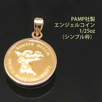 ペンダントトップ24金ペンダントヘッド純金エンジェルPAMP社製