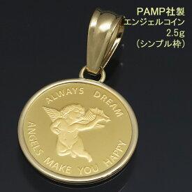 コイン トップ ペンダントトップ ペンダントヘッド エンジェル 24金 K24 純金 2.5g PAMP社製 【送料無料】