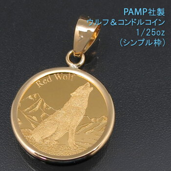 コインペンダント24金K24純金ウルフ&コンドルPAMP社製