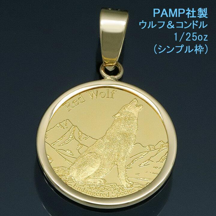 コイン ネックレス トップ ペンダントヘッド ウルフ&コンドル 24金 K24 純金 1/25oz PAMP社製 【送料無料】