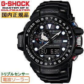 G-SHOCK 電波 ソーラー カシオ Gショック 海上での使用を想定したガルフマスター CASIO 電波時計 GWN-1000B-1AJF GULFMASTER CASIO トリプルセンサー 高度・方位・気圧/温度 メンズ 腕時計