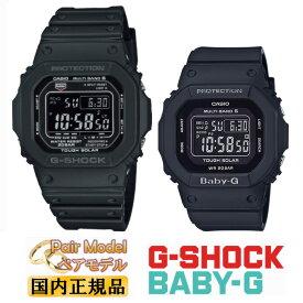 正規品 G-SHOCK BABY-G 電波 ソーラー ブラック ペアウォッチ ORIGIN 5600 カシオ 電波時計 GW-M5610-1BJF-BGD-5000-1JF Gショック ベビーG CASIO スクエアフェイス 黒 pair watch メンズ レディス 腕時計 【あす楽】