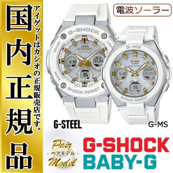 [クーポン配布中] G-SHOCK BABY-G 電波 ソーラー G-STEEL G-MS ペアウォッチ GST-W300-7AJF-MSG-W100-7A2JF ホワイト&ゴールド デジタル&アナログ 白 金 Gショック ベビーG 腕時計