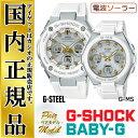 G-SHOCK BABY-G 電波 ソーラー G-STEEL G-MS ペアウォッチ GST-W300-7AJF-MSG-W100-7A2JF ホワイト&ゴールド 大人スポーティー 白 金 Gショック