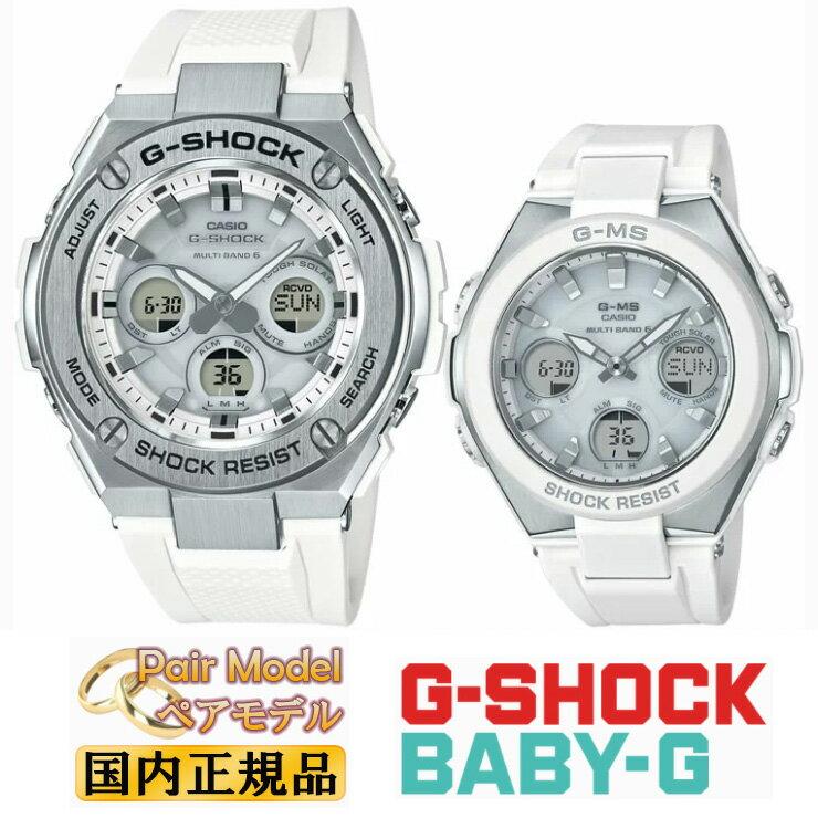 [クーポン配布中] G-SHOCK BABY-G 電波 ソーラー G-STEEL G-MS ペアウォッチ GST-W310-7AJF-MSG-W100-7AJF ホワイト&シルバー 大人スポーティー 白 銀 メンズ レディス レディース 腕時計 Gショック ベビーG gショック ペア 電波時計 【あす楽】【在庫あり】