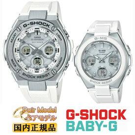 G-SHOCK BABY-G 電波 ソーラー G-STEEL G-MS ペアウォッチ GST-W310-7AJF-MSG-W100-7AJF ホワイト&シルバー 大人スポーティー 白 銀 メンズ レディス レディース pair watch 腕時計 Gショック ベビーG gショック ペア 電波時計 【あす楽】