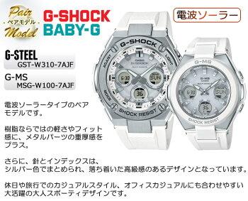 [クーポン配布中]G-SHOCKBABY-G電波ソーラーG-STEELG-MSペアウォッチGST-W310-7AJF-MSG-W100-7AJFホワイト&シルバー大人スポーティー白銀メンズレディスレディース腕時計GショックベビーGgショックペア電波時計