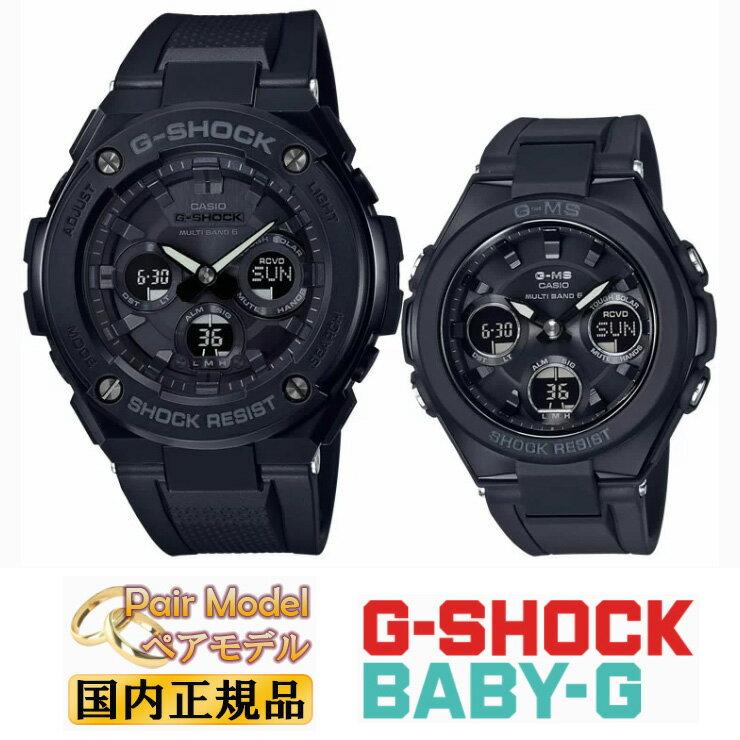 G-SHOCK BABY-G タフソーラー電波時計 G-STEEL G-MS ペアウォッチ GST-W300G-1A1JF-MSG-W100G-1AJF オールブラック Gショック ベビーG gショック ペア pair watch 黒 メンズ レディス レディース 腕時計 【あす楽】