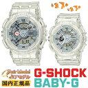 カシオ G-SHOCK BABY-G ペアウォッチ スケルトン ホワイト GA-110CR-7AJF-BA-110CR-7AJF 白 メンズ レディス レディース 腕時計 CASIO Gショック ベビ