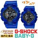 カシオ G-SHOCK BABY-G ペアウォッチ スケルトン ブルー GA-110CR-2AJF-BA-110CR-2AJF 青 メンズ レディス レディース 腕時計 CASIO Gショック ベビー