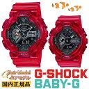 カシオ G-SHOCK BABY-G ペアウォッチ スケルトン レッド GA-110CR-4AJF-BA-110CR-4AJF 赤 メンズ レディス レディース 腕時計 CASIO Gショック ベビー