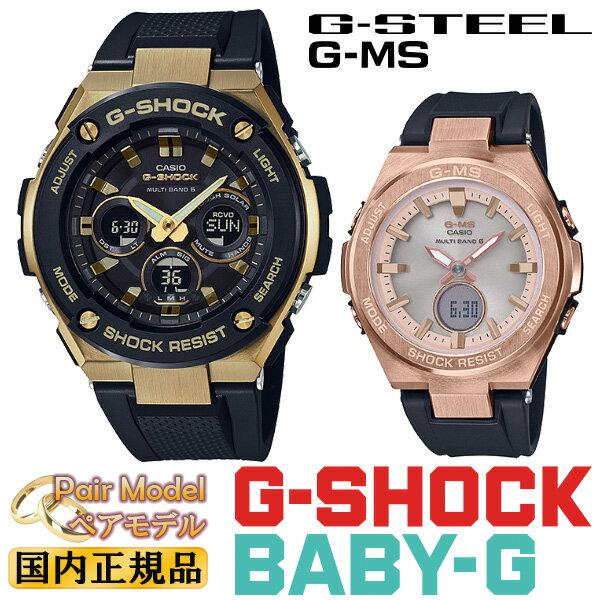 G-SHOCK BABY-G 電波 ソーラー G-STEEL G-MS ペアウォッチ GST-W300G-1A9JF-MSG-W200G-1A1JF ゴールド&ブラック 大人スポーティー 金 黒 メンズ レディス レディース 腕時計 Gショック ベビーG gショック ペア 電波時計 【あす楽】