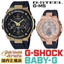 G-SHOCK BABY-G 電波 ソーラー G-STEEL G-MS ペアウォッチ GST-W300G-1A9JF-MSG-W200G-1A1JF ゴールド&...