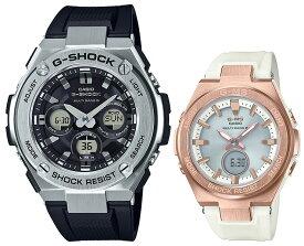 G-SHOCK BABY-G 電波 ソーラー G-STEEL G-MS ペアウォッチ GST-W310-1AJF-MSG-W200G-7AJF シルバー&ブラック ゴールド&ホワイト 大人スポーティー 銀 黒 金 白 メンズ レディス レディース pair watch 腕時計 Gショック ベビーG gショック ペア 電波時計 【あす楽】