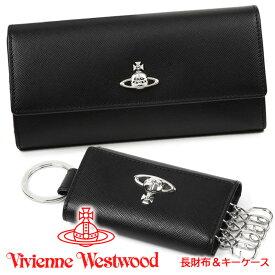 ヴィヴィアンウエストウッド 長財布とキーケースの2点セット ヴィヴィアン Vivienne Westwood メンズ レディース ブラック 51060022&51120007 PIMLICO BLACK 19SS 【送料無料】