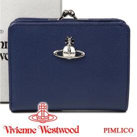 ヴィヴィアンウエストウッド 財布 ヴィヴィアン Vivienne Westwood レディース がま口二つ折り財布 ブルー 51010020 PIMLICO BLUE 19AW 【あす楽】【送料無料】