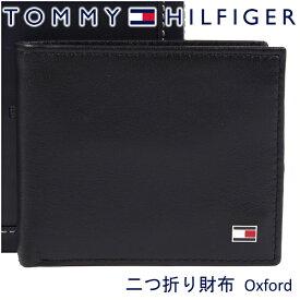 トミーヒルフィガー 二つ折り財布 TOMMY HILFIGER トミー 財布 メンズ ブラック 31TL25X003 BLACK 【あす楽】【クリスマスプレゼント Xmas】