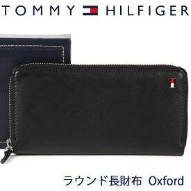 トミーヒルフィガー 長財布 TOMMY HILFIGER トミー 財布 メンズ ブラック ラウンドファスナー 31TL13X009 BLACK 【あす楽】【送料無料】