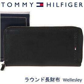 トミーヒルフィガー 長財布 TOMMY HILFIGER トミー 財布 メンズ ブラック ラウンドファスナー 31TL13X015 BLACK 【あす楽】【送料無料】