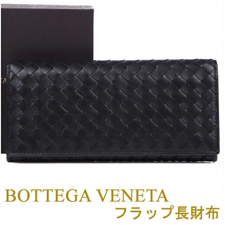ボッテガ 財布 ボッテガヴェネタ 長財布 BOTTEGA VENETA ブラック メンズ レディース 120697-V4651-1000 【お取り寄せ】【送料無料】【春財布 福財布】