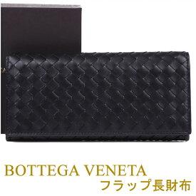 ボッテガ 財布 ボッテガヴェネタ 長財布 BOTTEGA VENETA ブラック メンズ レディース 120697-V4651-1000 【お取り寄せ】【送料無料】