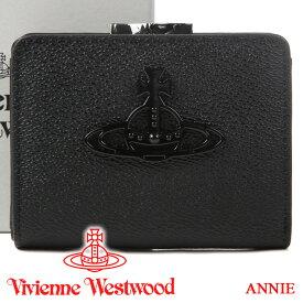 ヴィヴィアンウエストウッド 財布 Vivienne Westwood ヴィヴィアン レディース がま口二つ折り財布 ブラック 51010019 ANNIE BLACK 【あす楽】【送料無料】