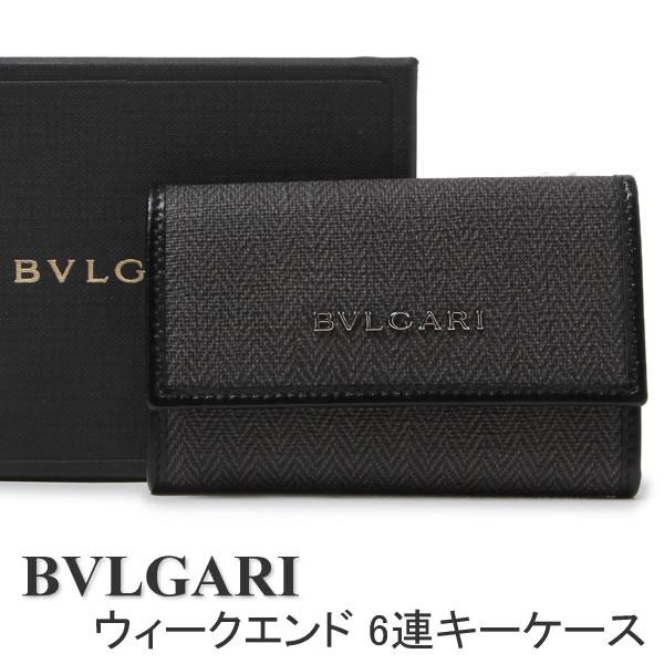 ブルガリ キーケース BVLGARI 6連キーケース レディース メンズ グレー 32583 【送料無料】【あす楽】