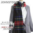 【在庫処分】 ジョンストンズ ストール JOHNSTONS 大判マフラー カシミア WA000056 KU032400 【あす楽】【クリスマス …