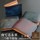 本革二つ折り財布安心の日本製選べる4色GCKA002